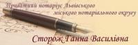 Сторож Ганна Василівна