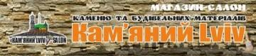 Кам'яний Львів - фото