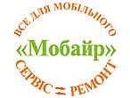 Мобайр - фото