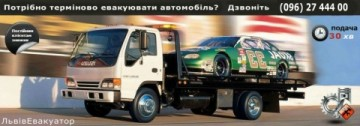 Служба допомоги на дорозі - фото