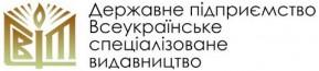 """Всеукраїнське спеціалізоване видавництво """"Світ"""