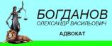 Богданов Олександр Васильович