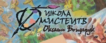 Школа мистецтв Оксани Бондарук - фото