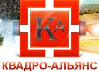 Квадро-Альянс