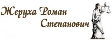 Жеруха Роман Степанович - фото
