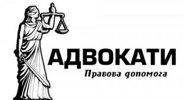 Правова допомога - фото