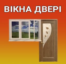 Вікна, двері - фото