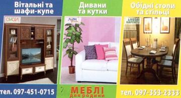 Меблі для родини - фото