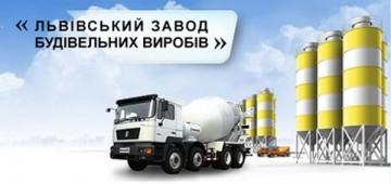 Львівський завод будівельних виробів - фото