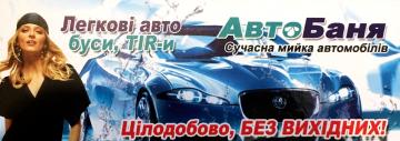 АвтоБаня - фото