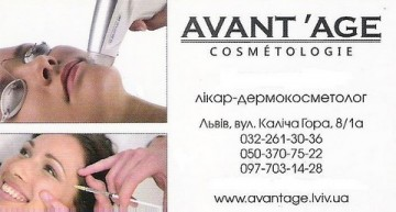 Avant'age cosmetologie - фото