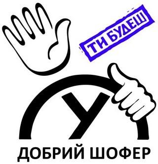 Добрий шофер-Львів - фото