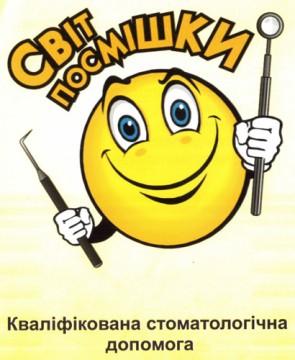 Стоматологічна клініка Олександра Драганчука - фото