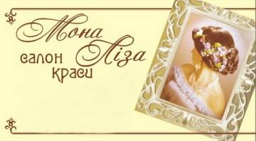Мона Ліза - фото