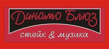 Динамо Блюз - фото