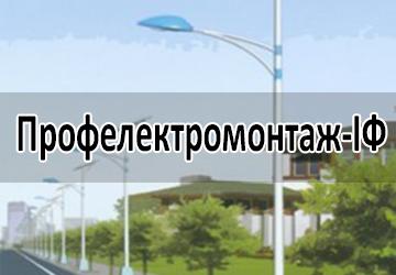 Профелектромонтаж-ІФ - фото