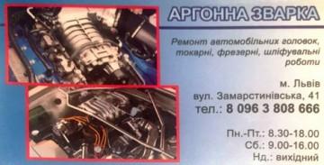 Аргонна зварка - фото