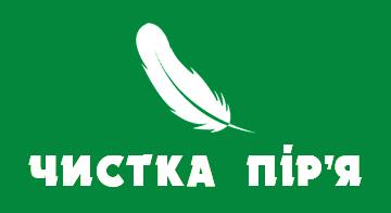 Чистка пір'я/Прокат костюмів - фото