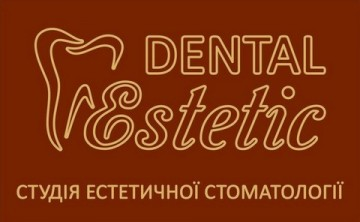Дентал Естетік - фото