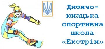 Екстрім - фото