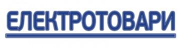 Електротовари - фото