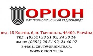 """Тернопільський радіозавод """"Оріон - фото"""