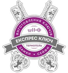 Експрес ключ - фото