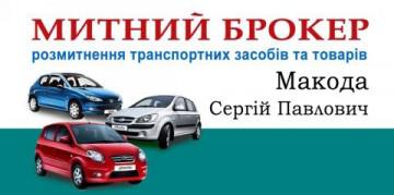 Макода Сергій Павлович - фото