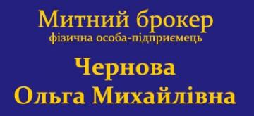 Чернова Ольга Михайлівна - фото