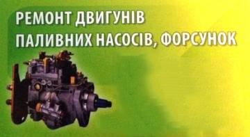 Ремонт паливних насосів - фото