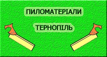 Пиломатеріали - фото