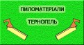 Пиломатеріали