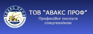 АВАКС ПРОФ - фото