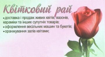 Квітковий рай - фото