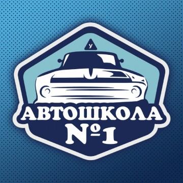 Автошкола №1 - фото