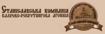 Станіславська компанія - фото