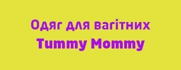 Одяг для вагітних Tummy-Mommy - фото