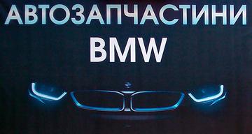 Автозапчастини до BMW - фото