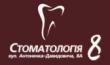Стоматологія 8