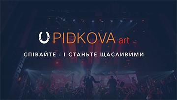 """Творча студія Петра Радейка """"PIDKOVAart"""" - фото"""