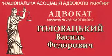 Головацький Василь Федорович - фото