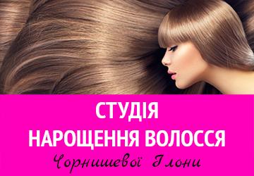 Студія нарощення волосся - фото