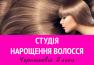 Студія нарощення волосся