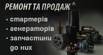Ремонт стартерів та генераторів автомобіля - фото
