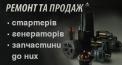 Ремонт стартерів та генераторів автомобіля