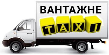 Вантажне таксі - фото