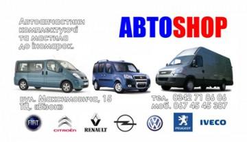 Авто shop