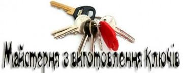 Майстерня з виготовлення ключів