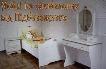 Меблі на замовлення від Підбережного
