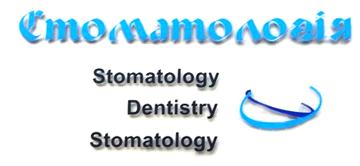 Стоматологічна клініка Гординських
